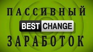 Заработок новичку от 300 рублей за день без вложений на сайте BestChange