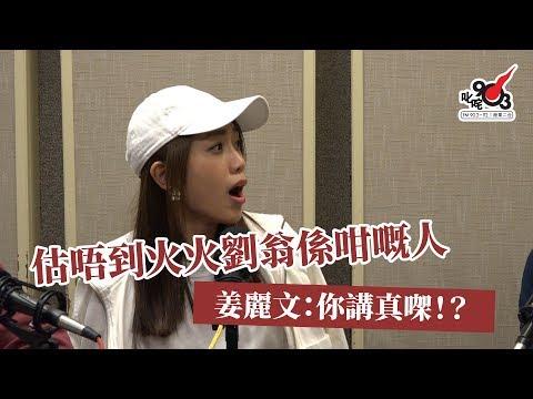 估唔到火火劉翁係咁嘅人 姜麗文:你講真㗎!?