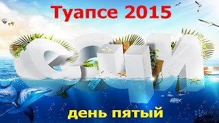 Туапсе 2015 - День пятый СОЧИ(Пятый день отдыха на курортах Краснодарского края! Поездка на Ласточке в Сочи, посещение парка