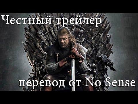 Сиськи и драконы навсегда Сыендук и Игра Престолов