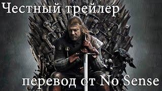 Честный трейлер Игра Престолов [No Sense озвучка]