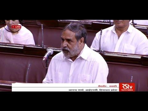 Sh. Anand Sharma's  farewell message to the retiring members in Rajya Sabha | May 13, 2016