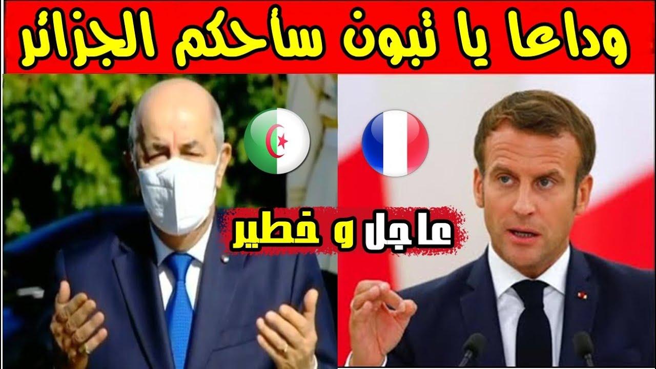 عاجل...الرئيس الفرنسي ماكرون سأفعل ما بوسعي لمساعدة الرئيس تبون و الجزائر وسأحكم بينكم بلعدل