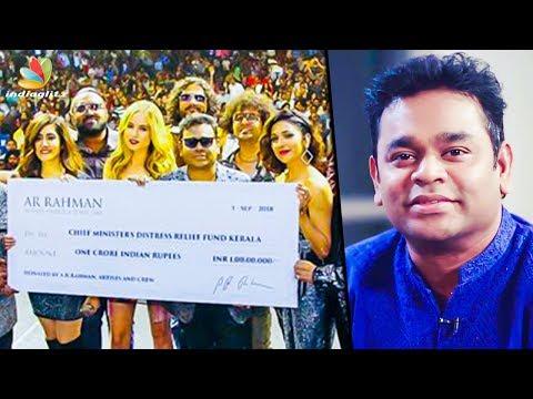 കേരളത്തിന് 1 കോടിയുമായി എ ആർ  റഹ്മാൻ | AR Rahman donates Rs 1cr for Kerala flood relief