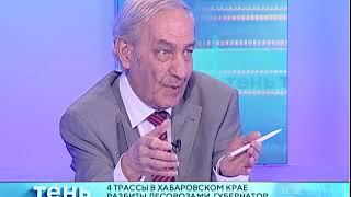 """Качество дорог. """"Тень недели"""" 21/06/2019"""