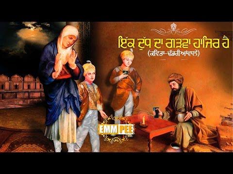 Ik Dudh Da Gadva Hazir Hai   ੲਿੱਕ ਦੁੱਧ ਦਾ ਗੜਵਾ ਹਾਜਿਰ ਹੈ   Poetry   Dhadrianwale