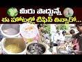 Famous South Indian Breakfast | Millet Meals | మీరు పొద్దున్నే ఈ హోటల్లో టిఫిన్ తిన్నారో