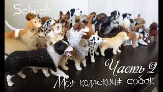 Моя коллекция собак Schleich - часть 2/ My Schleich dogs collection - Part 2