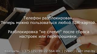 Разблокировка Huawei p8 lite от Velcom и прошивка на две SIM-карты