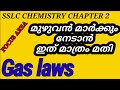 Gas Laws -Boyle's Law, Charles Law & avagadro's Law -SSLC chemistry  Chapter 2 -part 1