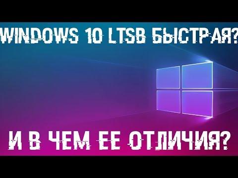 Windows 10 LTSB реально хороша или НЕТ? Сравнение с 10 Pro, отличия!