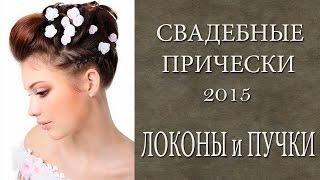 Свадебные прически 2015 локоны и пучки