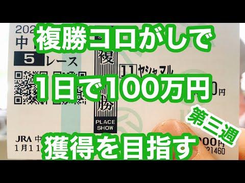 【競馬】【検証】複勝コロがしで1日で100万円獲得することは出来るのか 第三週 福永騎手スタートよろしくね編