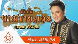 อัลบั้ม ยามชายเเดน l เอกชัย ศรีวิชัย 【FULL ALBUM】