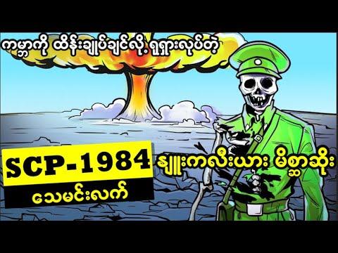 Download SCP-1984..ကမ္ဘာကို အနုမြူဗုံးလက်နက်နဲ့ ဖျက်ဆီးချင်နေတဲ့ သေမင်းလက်မိစ္ဆာ 😱😱@Pyae Sone Ent