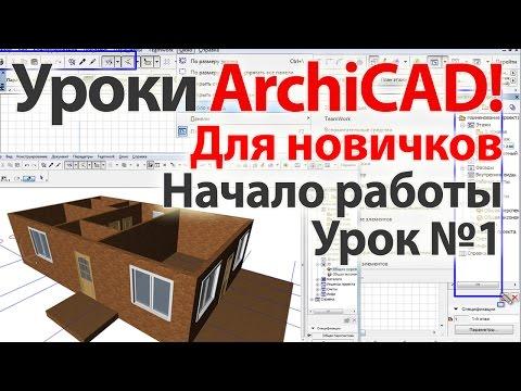 👍 Уроки ArchiCAD