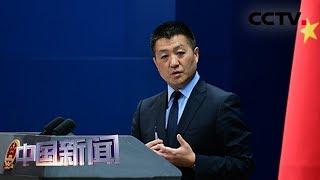 """[中国新闻] 中国外交部:""""华为威胁美国家安全""""纯属谎言   CCTV中文国际"""