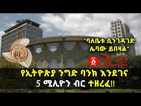 Ethiopia: የኢትዮጵያ ንግድ ባንክ እንደገና 5 ሚሊዮን ብር ተዘረፈ!!   Unknown Groups Robbed 5 million Birr from CBE
