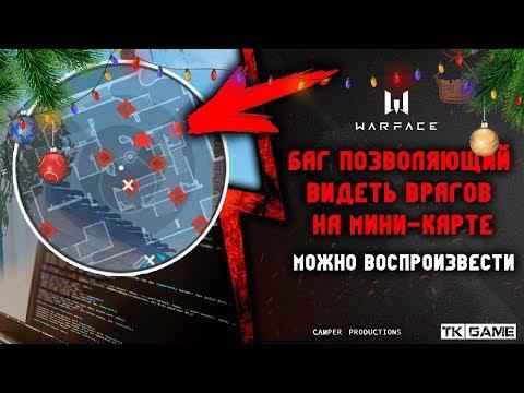 Баг позволяющий видеть врагов на мини-карте можно воспроизвести в Warface thumbnail