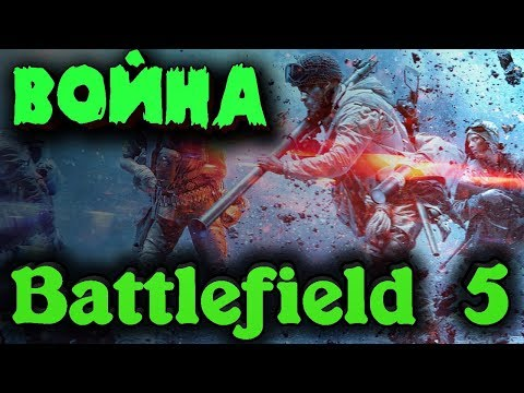 Battlefield 5 - На 32 ядерном процессоре AMD 2950x + Ge force 2080