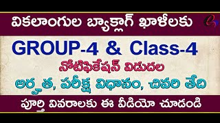 Group-4/Class-4 Backlog notification 2019 for physically challenged of old mahabubnagar dist.