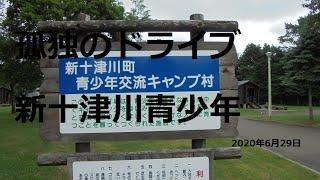 北海道 孤独のドライブ新十津川青少年交流キャンプ場