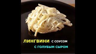Лингвини в сливочном соусе из голубого сыра Паста с голубым сыром Рецепт Паста в сливочном соусе