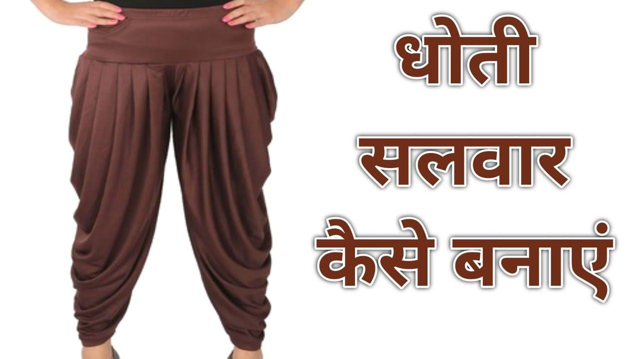 Download Dhoti salwar Kaise banaen