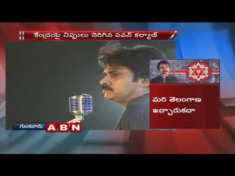Pawan Kalyan Targets TDP Government   Janasena Formation Day Maha Sabha   Guntur
