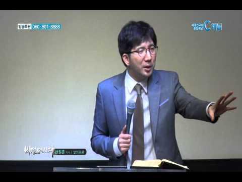 빛의교회 천정훈 목사 설교 - 가장 위험한 순간