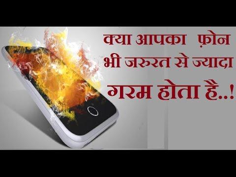Mobile Phone Overheating Problem Solutions in Hindi | Digi Adhikari