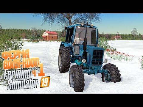 Приехал, а здесь зима! Первый день на новой ферме (кооп) - Farming Simulator 19