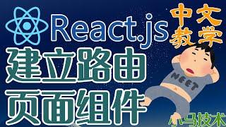 React.js 中文开发入门教学 - 建立路由和页面组件 Page Router【2级会员】