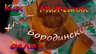 Как испечь Бородинский хлеб дома?How to bake Borodino bread at home?