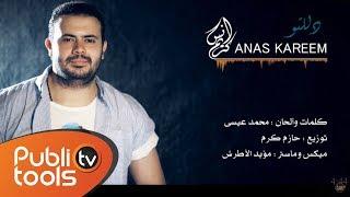 أنس كريم - دللتو | Anas Kareem - Dalalto