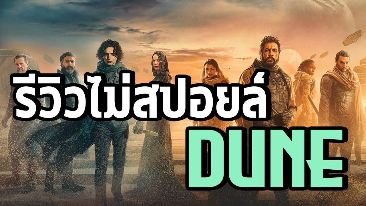 รีวิว Dune สงครามจักรวาลเรื่องใหม่ที่แปลกใหม่โคตร! - Comic World Daily