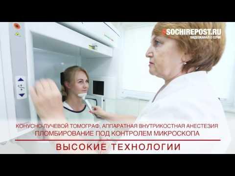 Стоматология в Сочи
