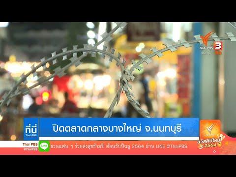 ปิดตลาดกลางบางใหญ่ จ.นนทบุรี ที่นี่ThaiPBS ThaiPBS