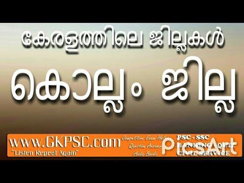 കൊല്ലം  - Kollam District PSC Kerala Districts Question Answer - GKPSC Coaching Class Malayalam