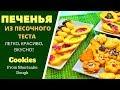 Поделки - ПЕЧЕНЬЯ ИЗ ПЕСОЧНОГО ТЕСТА: легко, красиво и вкусно! Cookies