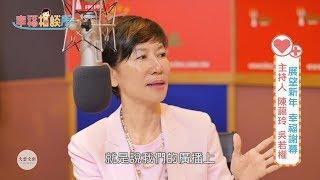 【幸福相談所EP133-1】陳藹玲與吳若權對談