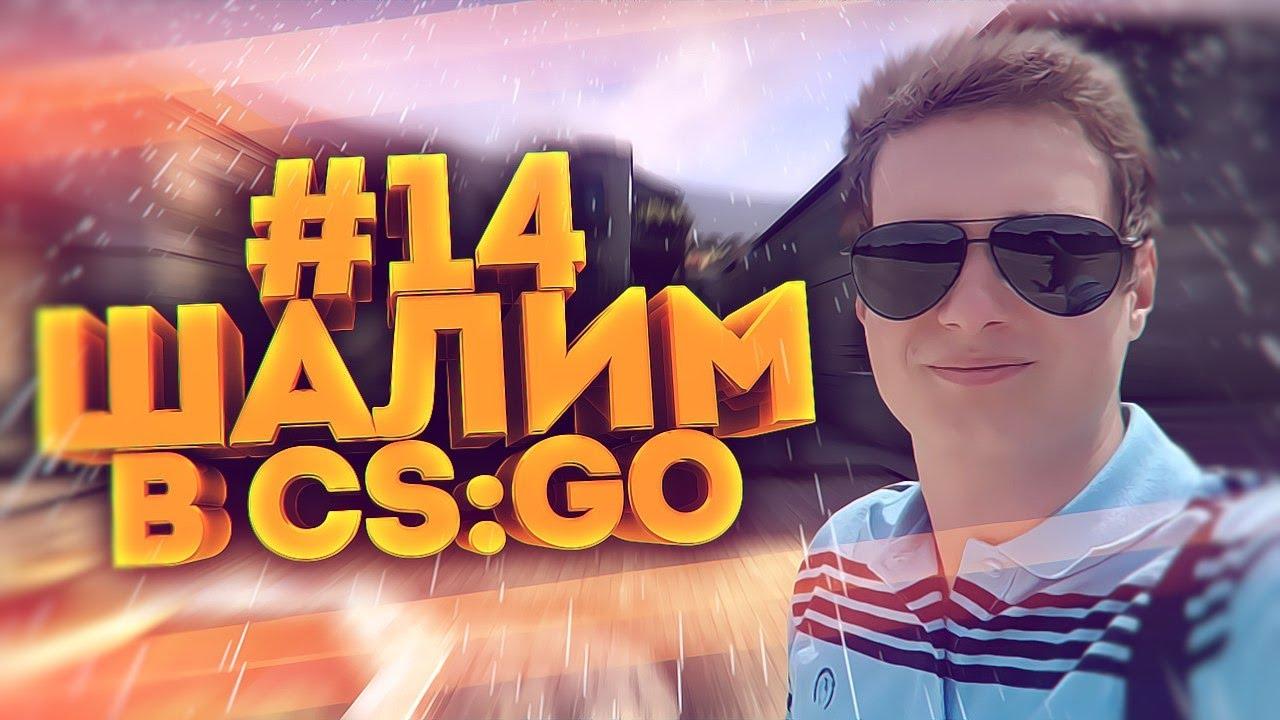 ШАЛИМ В CS:GO #14