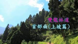 雙龍林道、雙龍瀑布、天時棧道(首部曲)~台灣越野單車(登山車)旅行路線之50