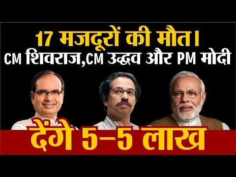 Aurangabad train accident:17 मजदूरों की मौत। CM शिवराज,CM उद्धव और PM मोदी देंगे 5-5 लाख