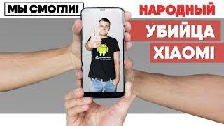 НАРОДНЫЙ убийца Xiaomi, Теперь по-настоящему!