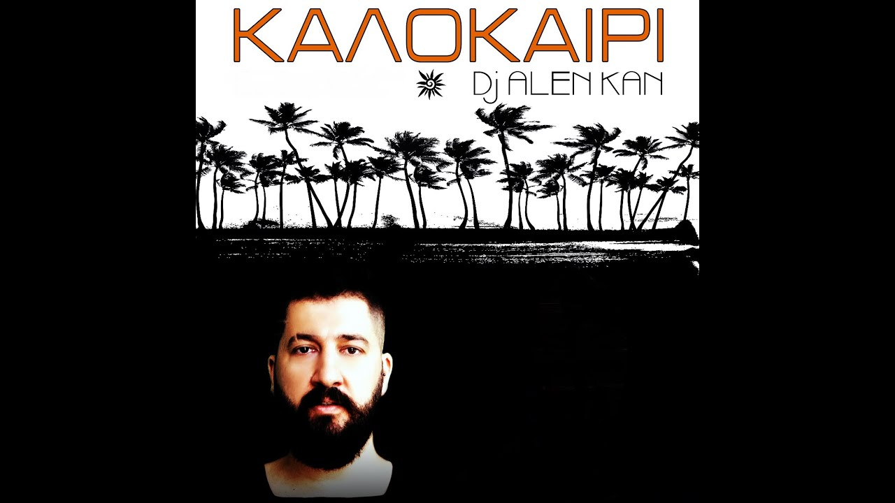 DJ ALEN KAN - ΚΑΛΟΚΑΙΡΙ 2021
