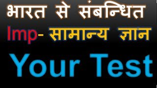 सामान्य ज्ञान | general knowledge test | gk questions | general knowledge quiz | gk in hindi |