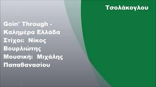 Goin' Through - Καλημέρα Ελλάδα, Στίχοι