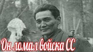 Он ломал войска СС. Если не можете запомнить его имя, запомните лицо . Бауржан Момышулы.