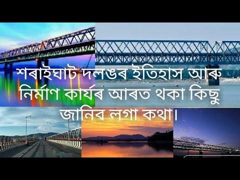 Saraighat Bridge :The pride of Assam.. #Saraighat #Brahmaputra